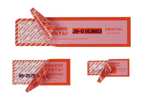 Пломбировочный скотч с перфорацией КТЛ 50мм76м/200мм
